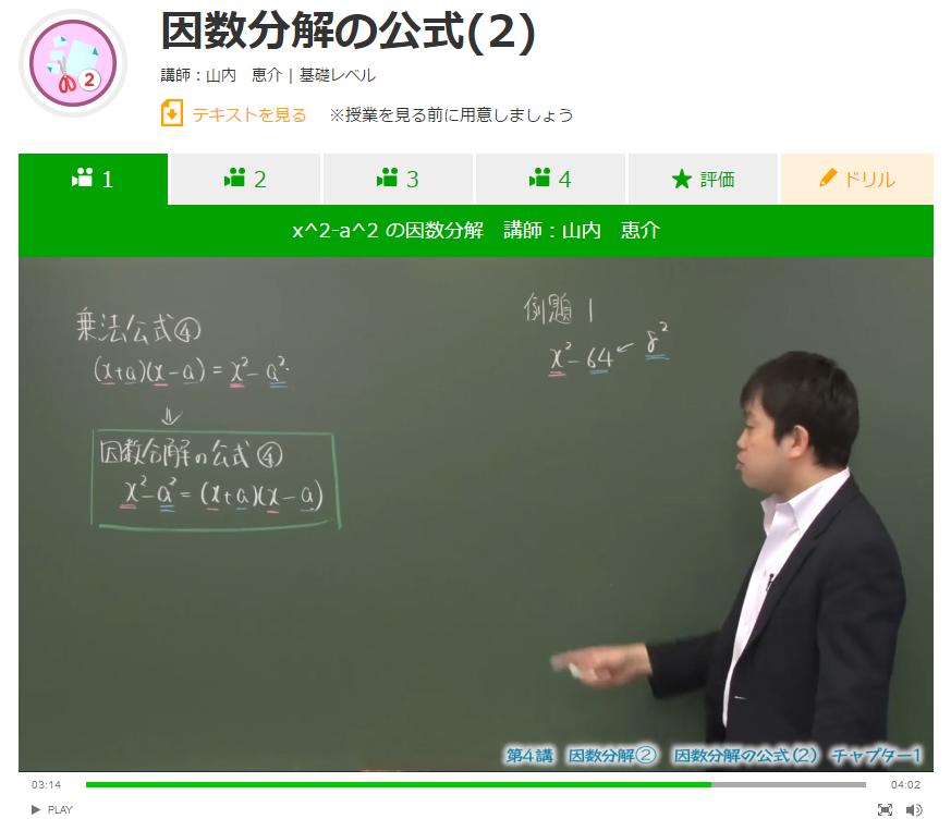 授業動画|スタディサプリ
