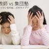 塾と家庭教師どっちを選ぶ?