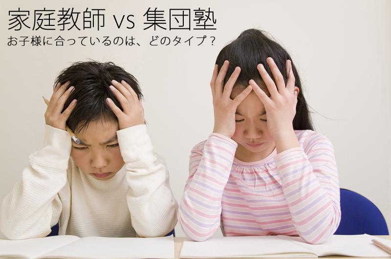 塾と家庭教師