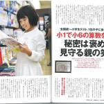 「全国統一小学生テスト」1位の少女もやっているオンライン英会話!
