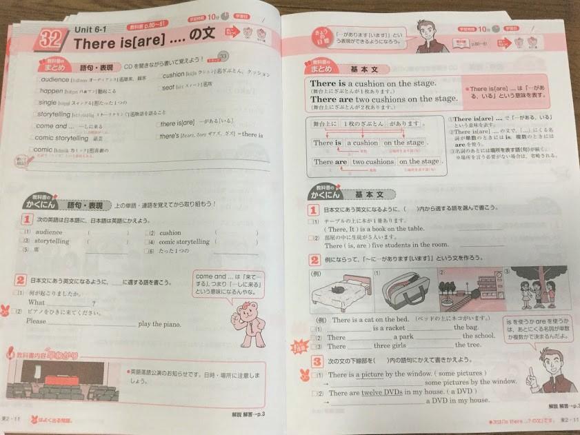中学ポピー英語