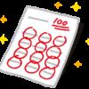 中学の定期テストでよい点数を取る方法(対策法・おすすめ問題集)