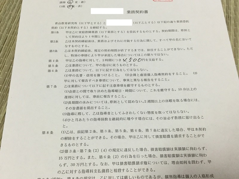 業務委託契約書