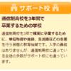 東京の通信制高校に通いながら大学進学を目指している生徒の話