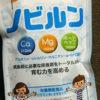 背の伸び悩み・偏食・牛乳嫌いなどの子供におすすめのサプリメント