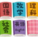 おすすめの無料学習プリント(小学生~高校生/定期テスト~受験対策)