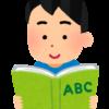 英語が苦手な生徒には音読が効果的!