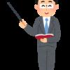 中学受験のプロ家庭教師を個人契約で探す方法・注意点