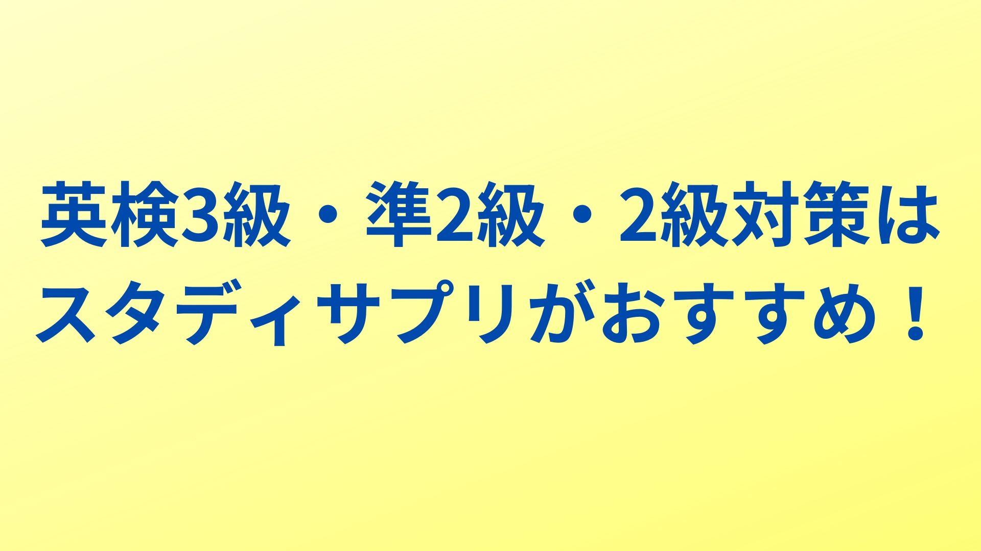 英検3級・準2級・2級対策はスタディサプリがおすすめ!