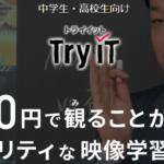無料で映像授業が見放題のTry IT(トライイット)【中学・高校生対象】