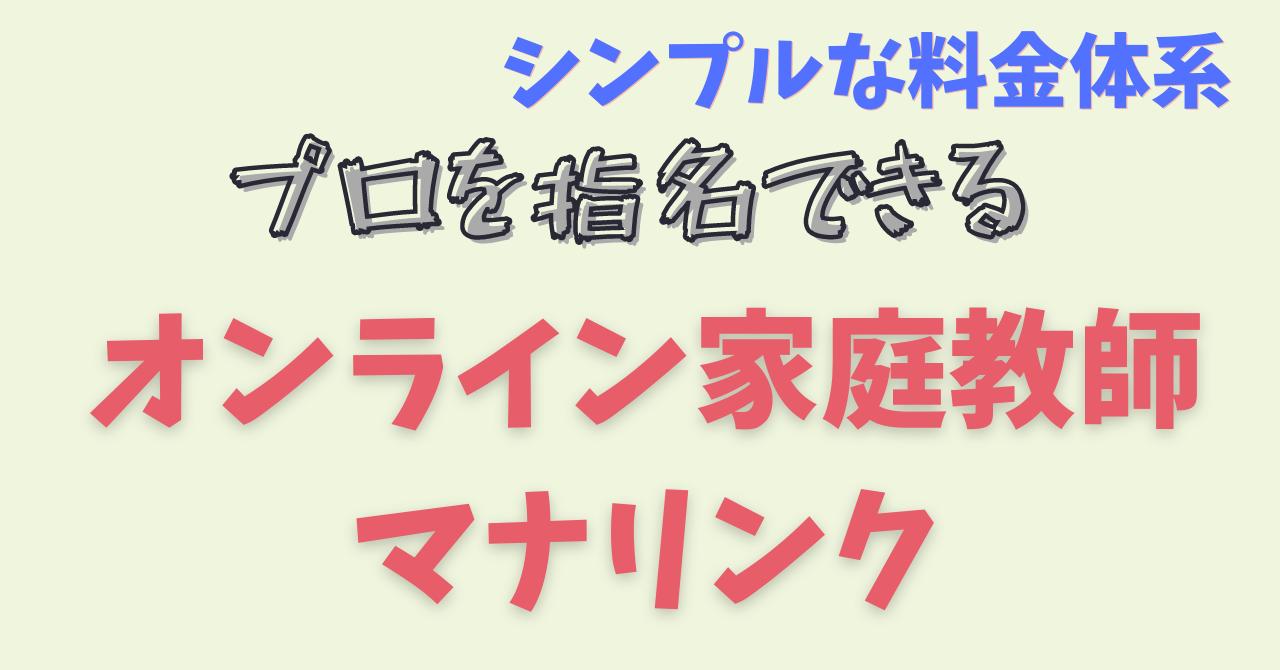 オンライン家庭教師マナリンク 口コミ 評判